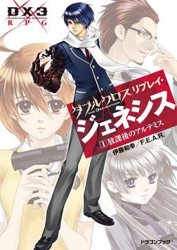 ダブルクロス The 3rd Edition リプレイ・ジェネシス1 放課後のアルテミス-電子書籍