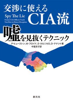 交渉に使えるCIA流 嘘を見抜くテクニック-電子書籍