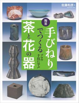 陶芸 手びねりでつくる茶と花の器-電子書籍