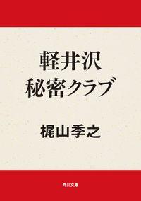 軽井沢秘密クラブ