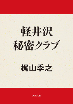 軽井沢秘密クラブ-電子書籍
