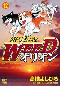 銀牙伝説WEEDオリオン 12