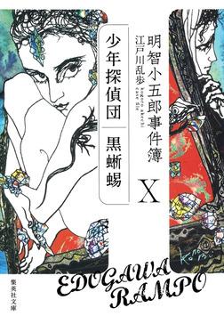 明智小五郎事件簿10-電子書籍