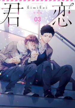 君恋<学生編> 3-電子書籍