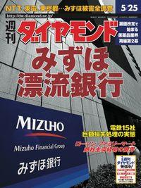 週刊ダイヤモンド 02年5月25日号