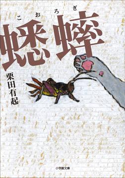 蟋蟀-電子書籍