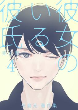彼女のいる彼氏(完全版) 矢島光・著作集 4-電子書籍