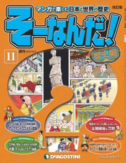 マンガで楽しむ日本と世界の歴史 そーなんだ! 11号-電子書籍
