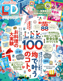 LDK (エル・ディー・ケー) 2017年10月号-電子書籍