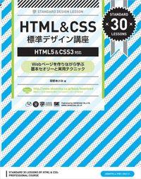 HTML&CSS標準デザイン講座【HTML5&CSS3対応】