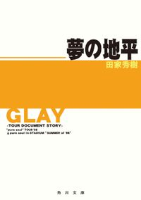 """GLAY~ツアー・ドキュメント・ストーリー~ 夢の地平 """"pure soul""""TOUR '98&pure soul in STADIUM""""SUMMER of '98"""""""