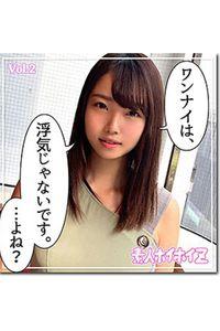 【素人ハメ撮り】あゆみ Vol.2