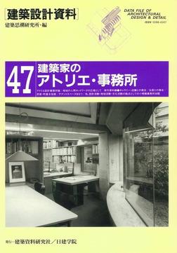 建築家のアトリエ・事務所-電子書籍
