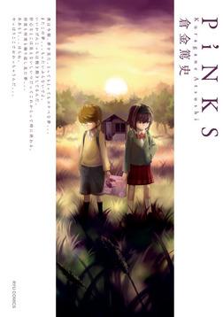 PiNKS-電子書籍