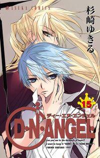 D・N・ANGEL(15)