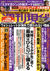 週刊現代 2021年2月27日・3月6日号