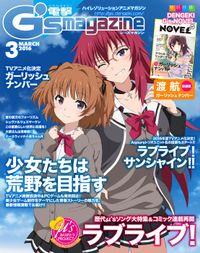 電撃G's magazine 2016年3月号