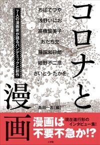 コロナと漫画 ~7人の漫画家が語るパンデミックと創作~