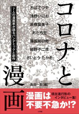 コロナと漫画 ~7人の漫画家が語るパンデミックと創作~-電子書籍