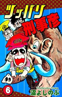 ツッパリ刑事彦(6)