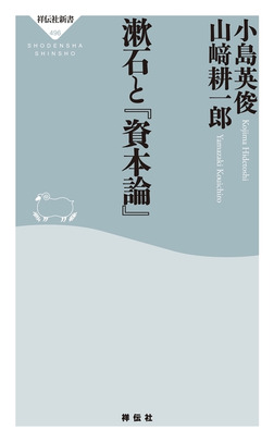 漱石と『資本論』-電子書籍