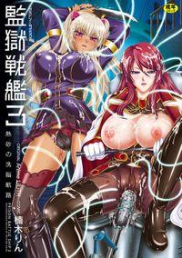 「監獄戦艦」シリーズ(二次元ドリームコミックス)