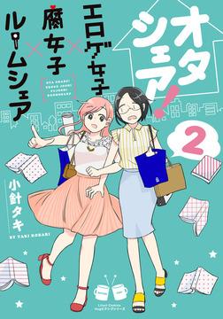 オタシェア!~エロゲ女子×腐女子×ルームシェア~ 2-電子書籍