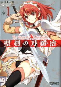 聖剣の刀鍛冶(MFコミックス アライブシリーズ)