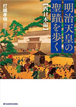 明治天皇の聖蹟を歩く 西日本編-電子書籍