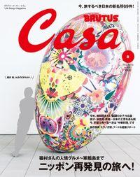 Casa BRUTUS(カーサ ブルータス) 2015年 8月号 [ニッポン再発見の旅へ!]