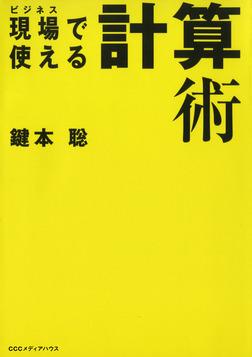 現場で使える計算術-電子書籍