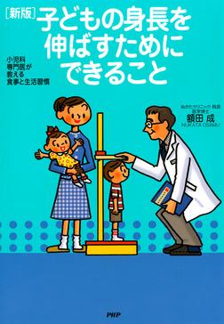 小児科専門医が教える食事と生活習慣 [新版]子どもの身長を伸ばすためにできること-電子書籍