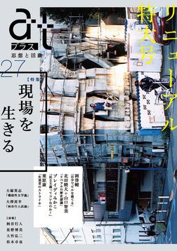 atプラス 27  (リニューアル特大号)-電子書籍
