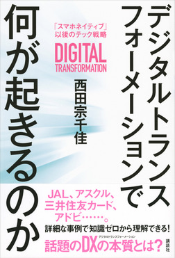 デジタルトランスフォーメーションで何が起きるのか 「スマホネイティブ」以後のテック戦略-電子書籍