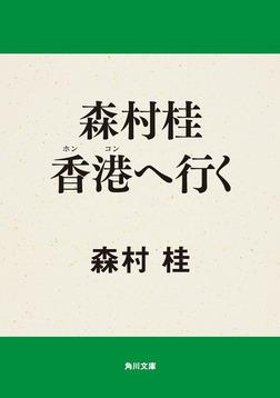 森村桂香港へ行く-電子書籍