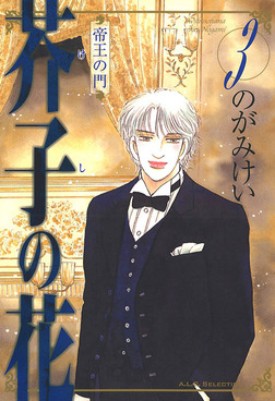 芥子の花 帝王の門 3-電子書籍