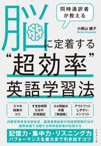 """同時通訳者が教える 脳に定着する""""超効率""""英語学習法(プレジデント社)"""