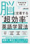 """同時通訳者が教える 脳に定着する""""超効率""""英語学習法"""
