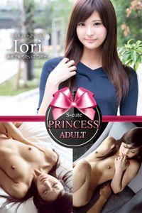 【S-cute】プリンセス Iori 奥まで知りたいエロボディ ADULT
