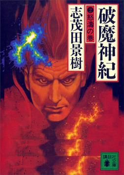 破魔神紀(2) 怒濤の巻-電子書籍
