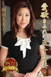 【熟女のおもてなし】愛欲まみれの五十路妻 岡田久美子