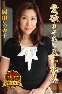 【熟女のおもてなし】愛欲まみれの五十路妻 岡田久美子-電子書籍