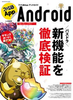 ファミ通App NO.025 Android-電子書籍