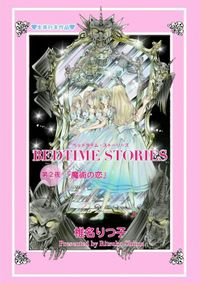 BEDTIME STORIES 第2夜「魔術の恋」