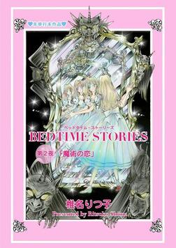 BEDTIME STORIES 第2夜「魔術の恋」-電子書籍