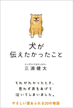 犬が伝えたかったこと-電子書籍