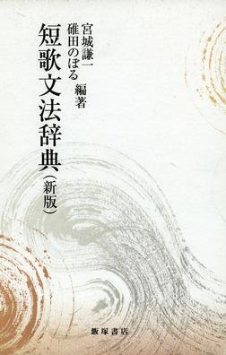 短歌文法辞典 [新版]-電子書籍
