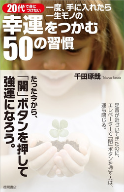 20代で身につけたい 一度、手に入れたら一生モノの幸運をつかむ50の習慣-電子書籍