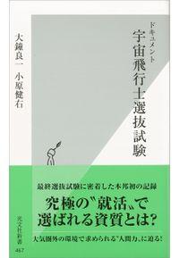 ドキュメント 宇宙飛行士選抜試験(光文社新書)