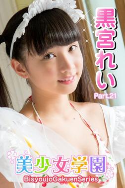 美少女学園 黒宮れい Part.21-電子書籍